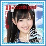 AKB48 真夏Sounds good!推しタオル渡辺麻友