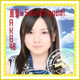 AKB48 真夏Sounds good!推しタオル岩田華怜