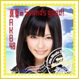 AKB48 真夏Sounds good!推しタオル島崎遥香