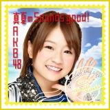 AKB48 真夏Sounds good!推しタオル島田晴香