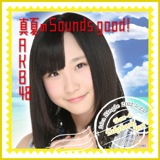 AKB48 真夏Sounds good!推しタオル高橋朱里