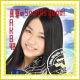 AKB48 真夏Sounds good!推しタオル田野優花