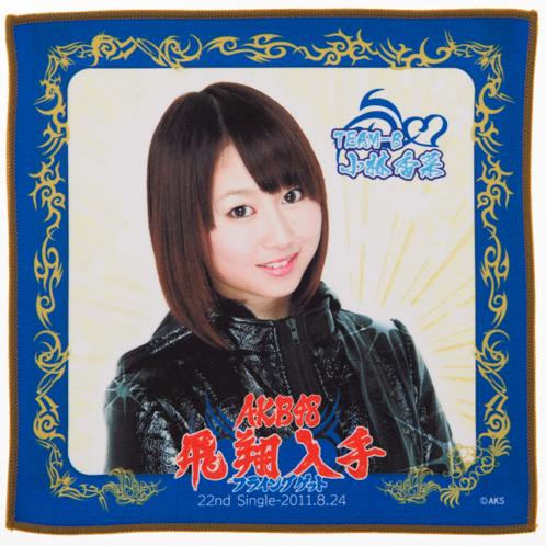 AKB48 フライングゲット 推しタオル 小林香菜