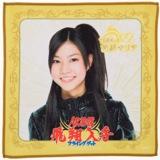 AKB48 フライングゲット 推しタオル 阿部マリア