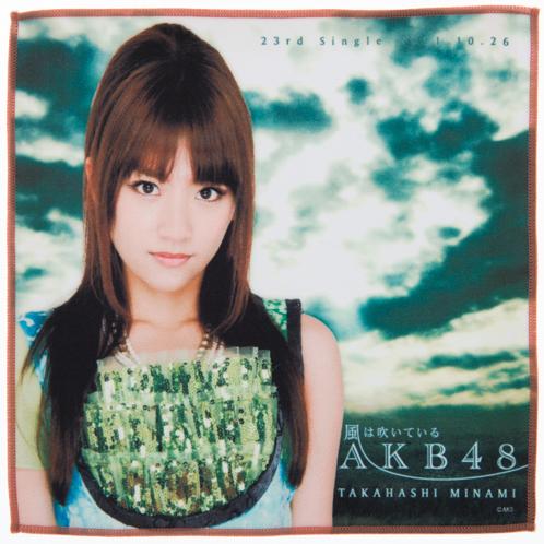 AKB48 風は吹いている 推しタオル 高橋みなみ