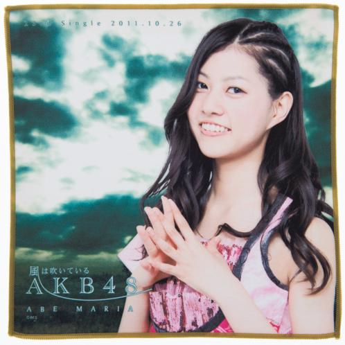 AKB48 風は吹いている 推しタオル 阿部マリア