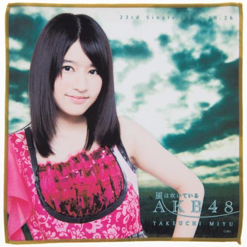 AKB48 風は吹いている 推しタオル 竹内美宥