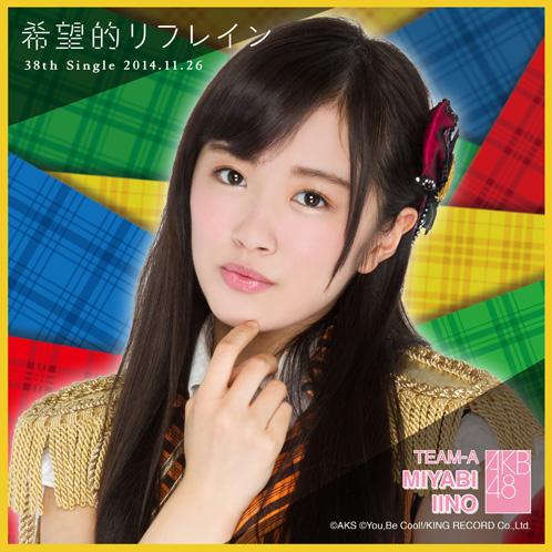 AKB48 希望的リフレイン推しタオル 飯野 雅