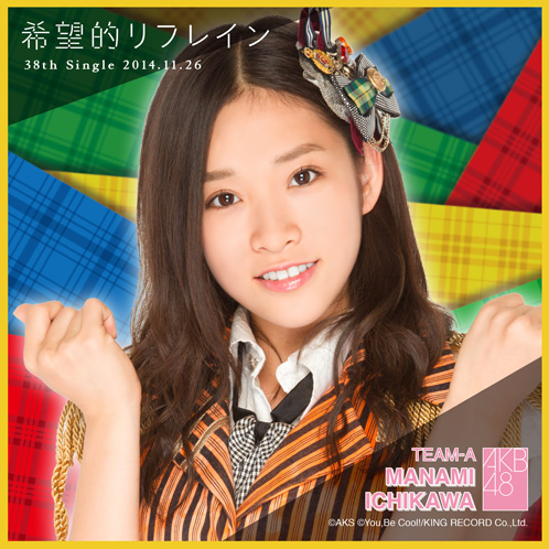 AKB48 希望的リフレイン推しタオル 市川 愛美