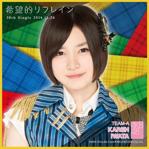 AKB48 希望的リフレイン推しタオル 岩田 華怜