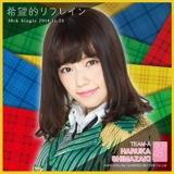 AKB48 希望的リフレイン推しタオル 島崎 遥香