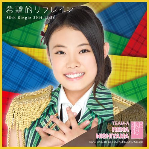 AKB48 希望的リフレイン推しタオル 西山 怜那