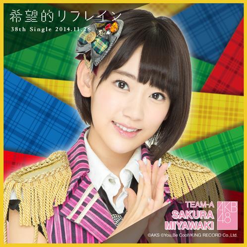 AKB48 希望的リフレイン推しタオル 宮脇 咲良