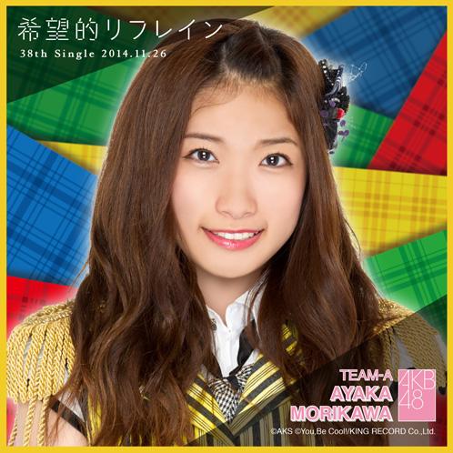 AKB48 希望的リフレイン推しタオル 森川 彩香