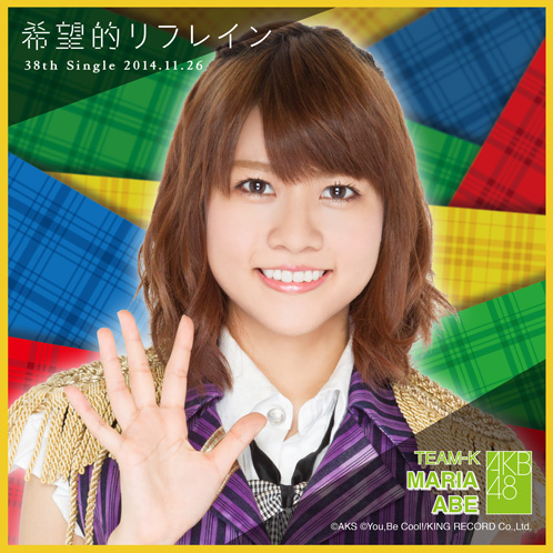 AKB48 希望的リフレイン推しタオル 阿部 マリア