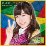 AKB48 希望的リフレイン推しタオル 石田 晴香