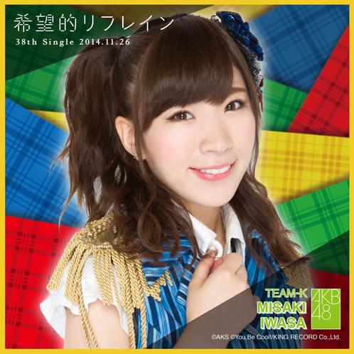 AKB48 希望的リフレイン推しタオル 岩佐 美咲