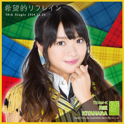 AKB48 希望的リフレイン推しタオル 北原 里英