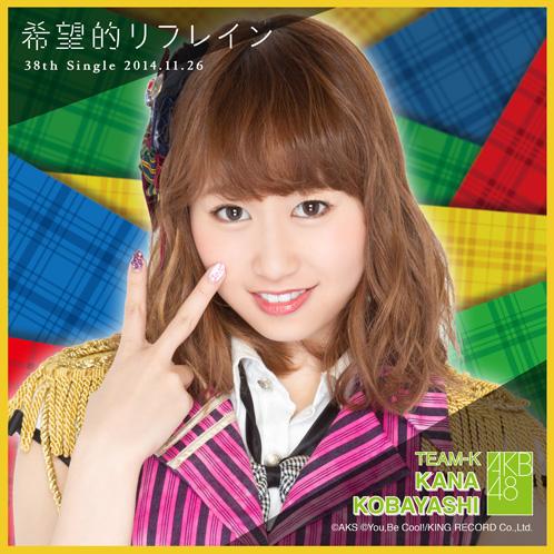 AKB48 希望的リフレイン推しタオル 小林 香菜