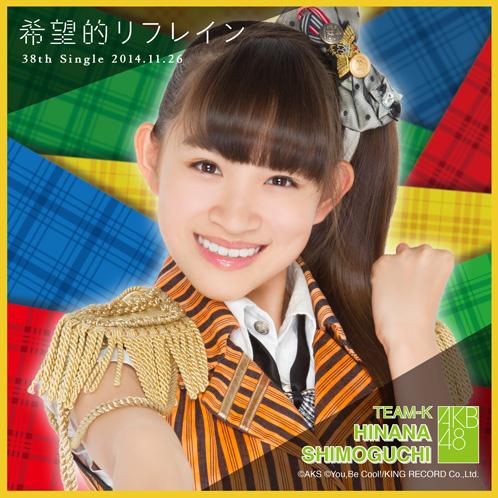 AKB48 希望的リフレイン推しタオル 下口 ひなな