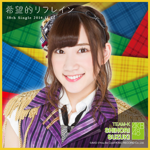 AKB48 希望的リフレイン推しタオル 鈴木 紫帆里
