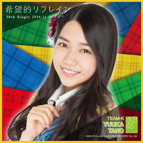 AKB48 希望的リフレイン推しタオル 田野 優花