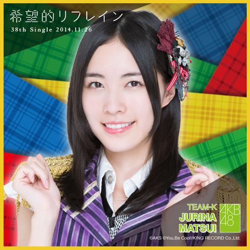 AKB48 希望的リフレイン推しタオル 松井 珠理奈