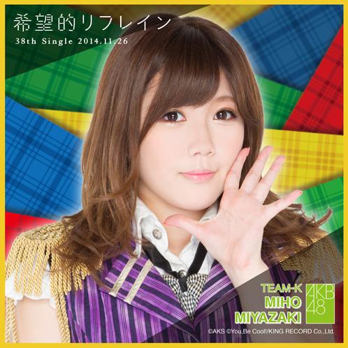 AKB48 希望的リフレイン推しタオル 宮崎 美穂