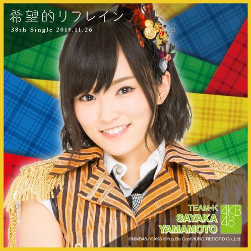 AKB48 希望的リフレイン推しタオル 山本 彩