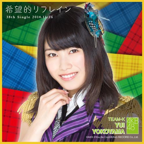 AKB48 希望的リフレイン推しタオル 横山 由依