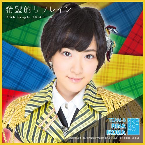 AKB48 希望的リフレイン推しタオル 生駒 里奈