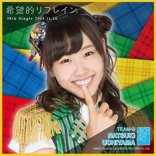 AKB48 希望的リフレイン推しタオル 内山 奈月