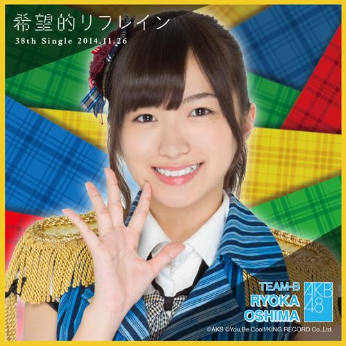 AKB48 希望的リフレイン推しタオル 大島 涼花