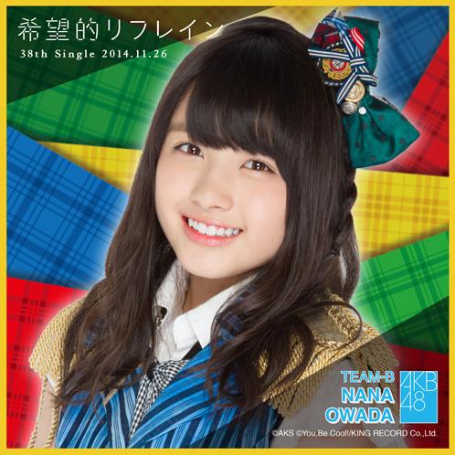 AKB48 希望的リフレイン推しタオル 大和田 南那