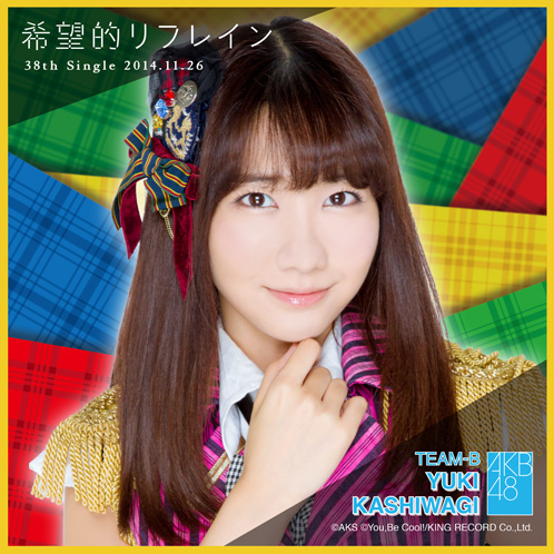 AKB48 希望的リフレイン推しタオル 柏木 由紀