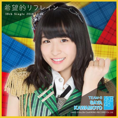 AKB48 希望的リフレイン推しタオル 川本 紗矢