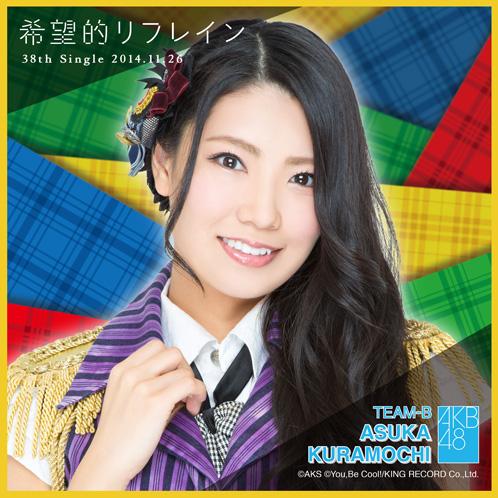 AKB48 希望的リフレイン推しタオル 倉持 明日香