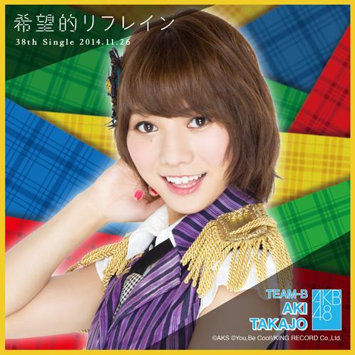 AKB48 希望的リフレイン推しタオル 高城 亜樹