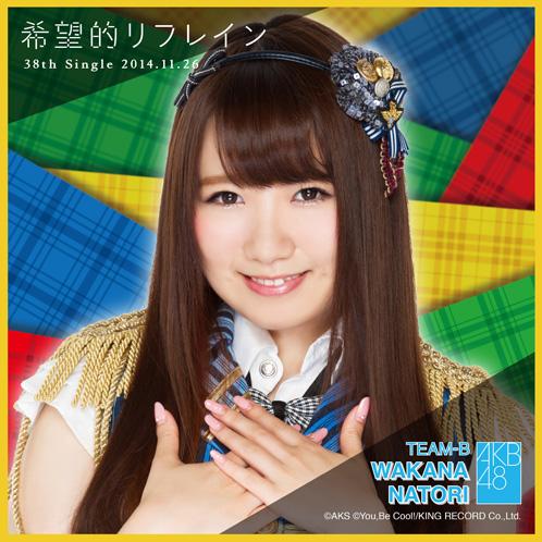 AKB48 希望的リフレイン推しタオル 名取 稚菜