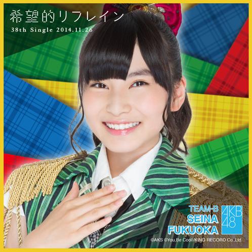 AKB48 希望的リフレイン推しタオル 福岡 聖菜