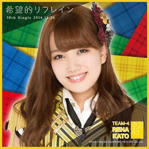 AKB48 希望的リフレイン推しタオル 加藤 玲奈