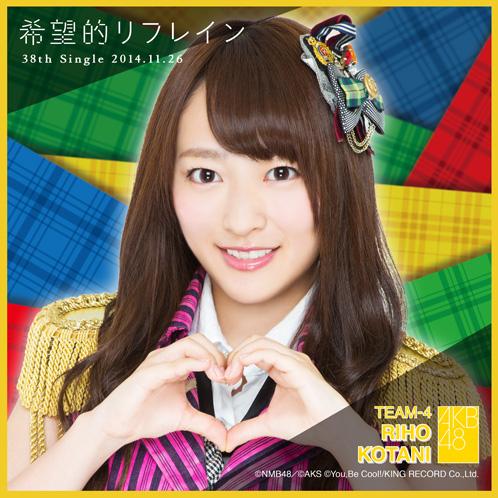AKB48 希望的リフレイン推しタオル 小谷 里歩