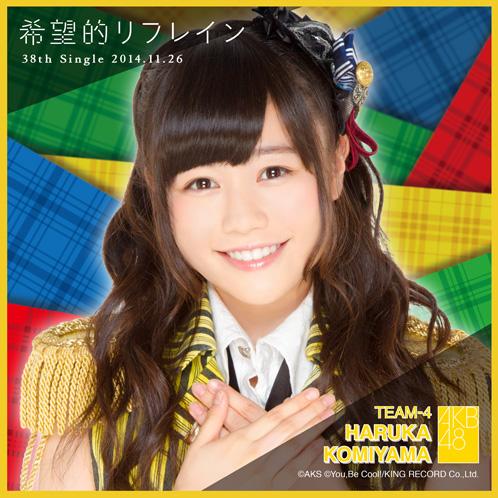 AKB48 希望的リフレイン推しタオル 込山 榛香