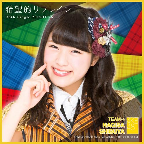 AKB48 希望的リフレイン推しタオル 渋谷 凪咲
