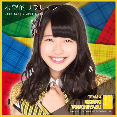 AKB48 希望的リフレイン推しタオル 土保 瑞希