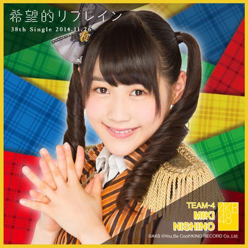 AKB48 希望的リフレイン推しタオル 西野 未姫