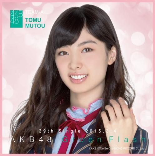 AKB48 Green Flash推しタオル 武藤 十夢