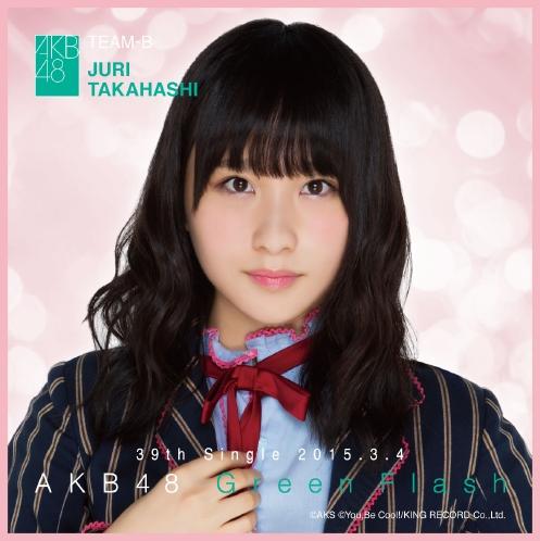 AKB48 Green Flash推しタオル 高橋 朱里