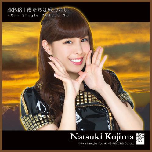 AKB48 僕たちは戦わない 推しタオル 小嶋菜月