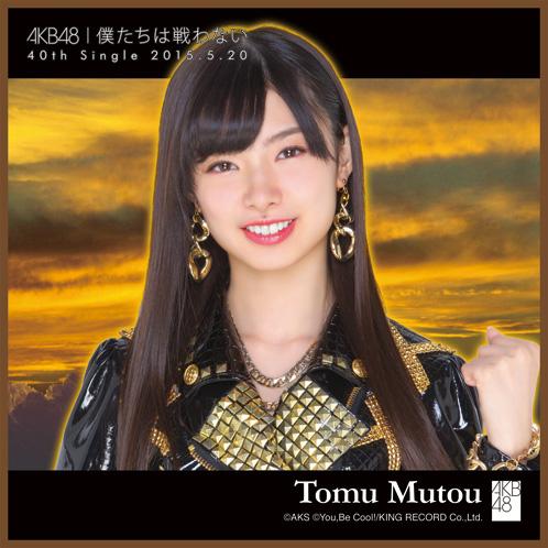 AKB48 僕たちは戦わない 推しタオル 武藤十夢
